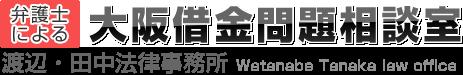 弁護士による 大阪借金問題相談室 渡辺・田中法律事務所