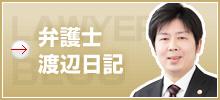 弁護士渡辺日記