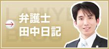 弁護士田中日記