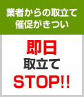 業者からの取立て 催促がきつい 即日 取立て STOP!!